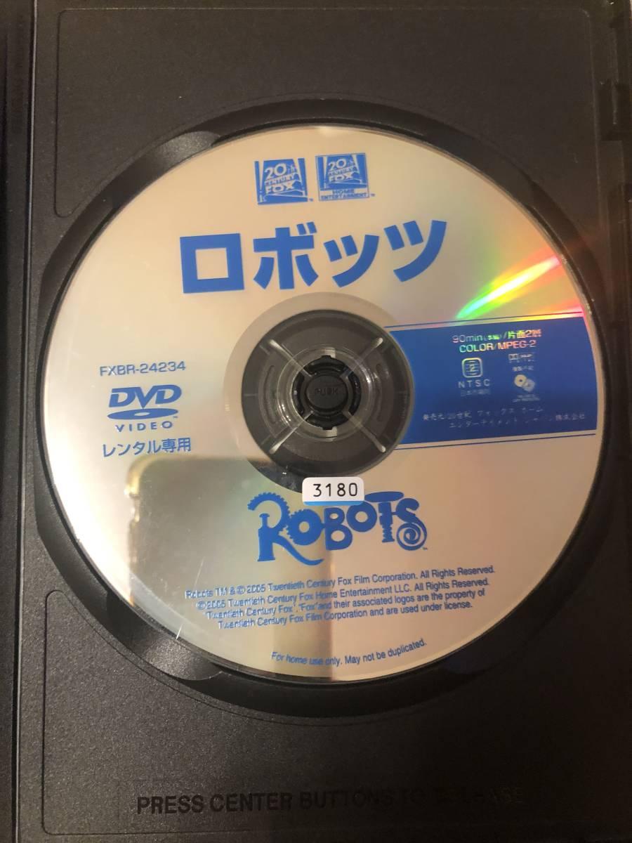 アニメDVD「ロボッツ」
