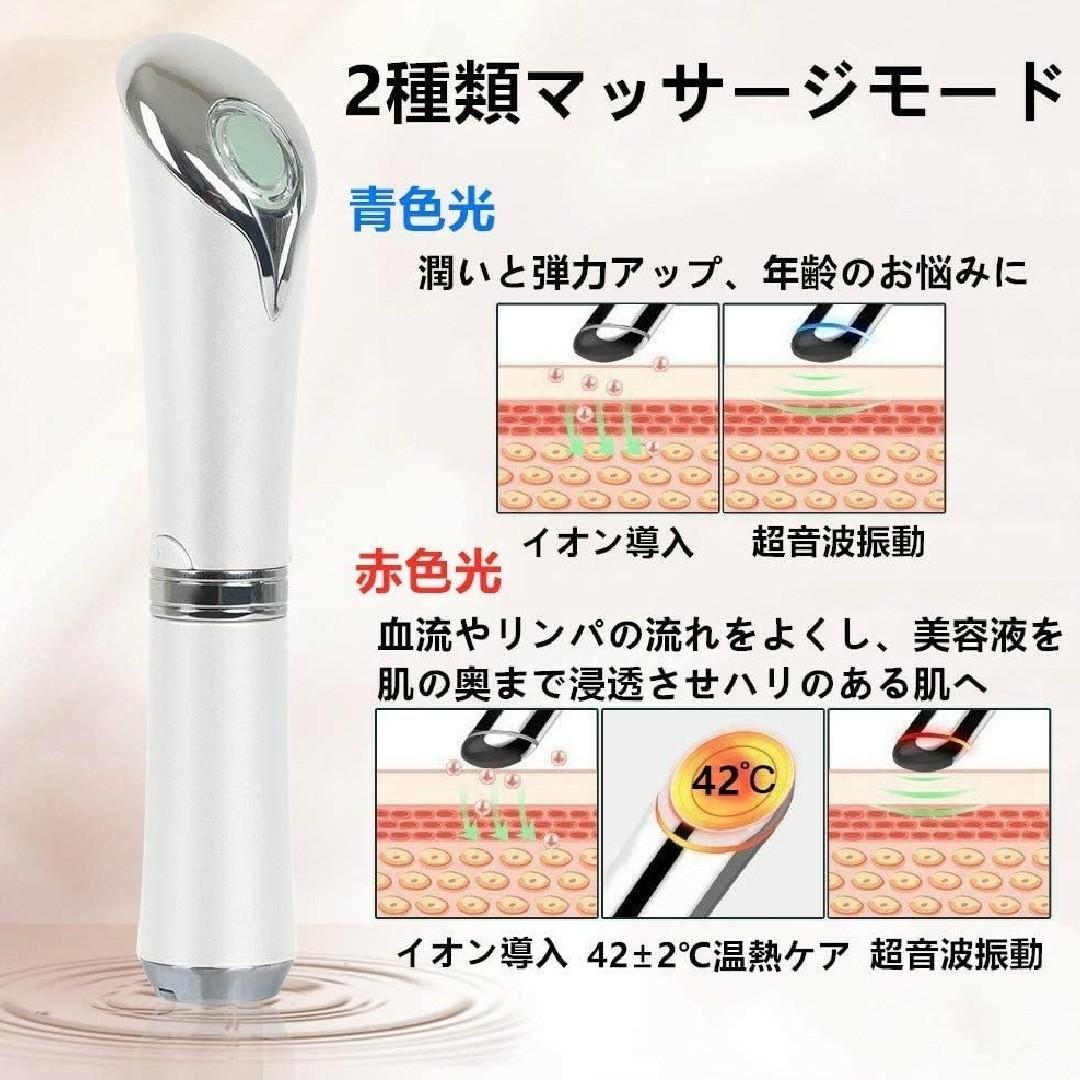 目元ケア 美顔器 イオン導入 超音波美顔器 温熱ケア 口元ケア 目袋 法令線