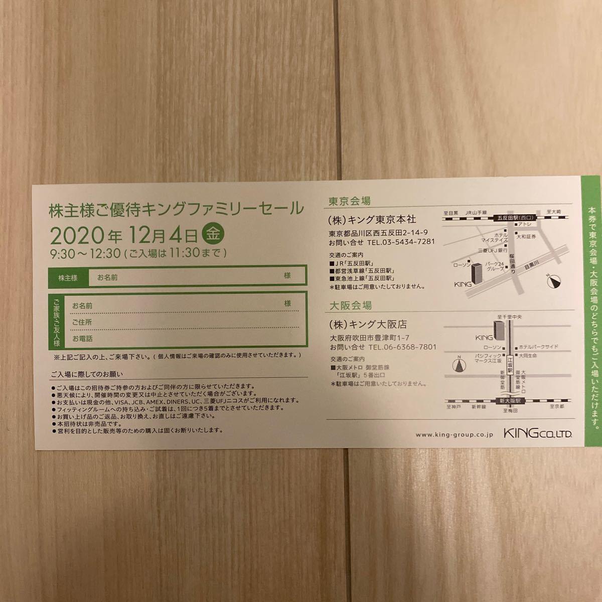 キングファミリーセール招待状4枚+特別割引券(10%off)★株主優待★送料込_画像2