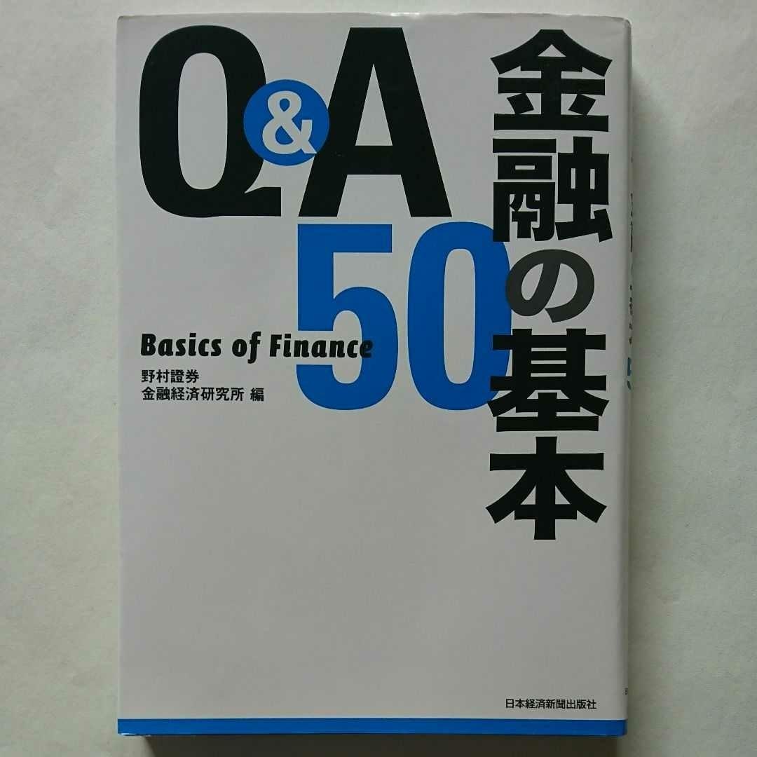 Q&A金融の基本50