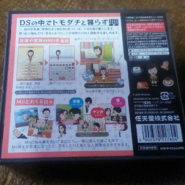 DSトモダチコレクション『基盤汚れなし』 良品 ケース&説明書あり ソフト