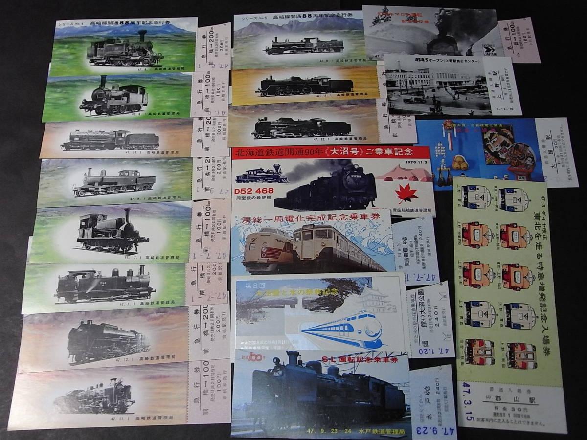 激レア鉄道百年記念LP『大いなる旅路/栄光の蒸気機関車C622』と、当時の記念鉄道券・入場券、他19枚 1972※函館本線SL本格録音