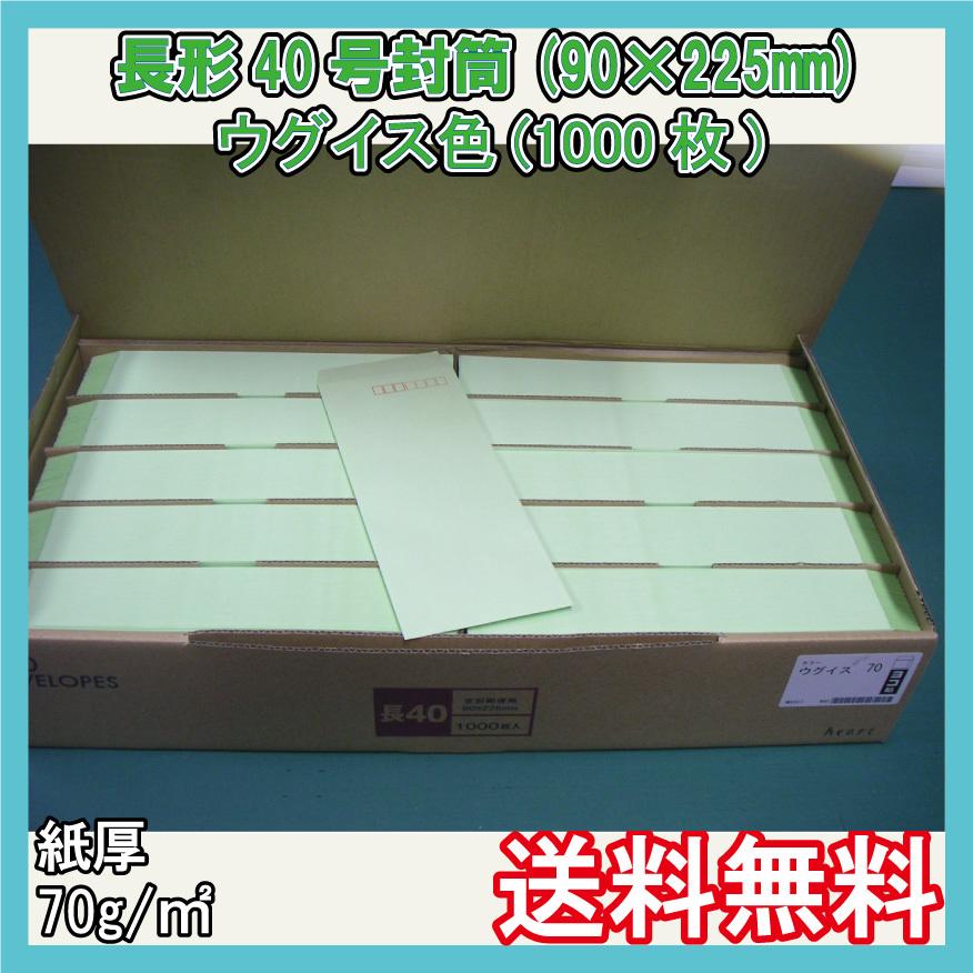 送料無料 長40封筒(90×225mm+フタ) 1000枚 【紙厚70g/㎡ ウグイス色】 カラー封筒 A4横4つ折りに_画像1