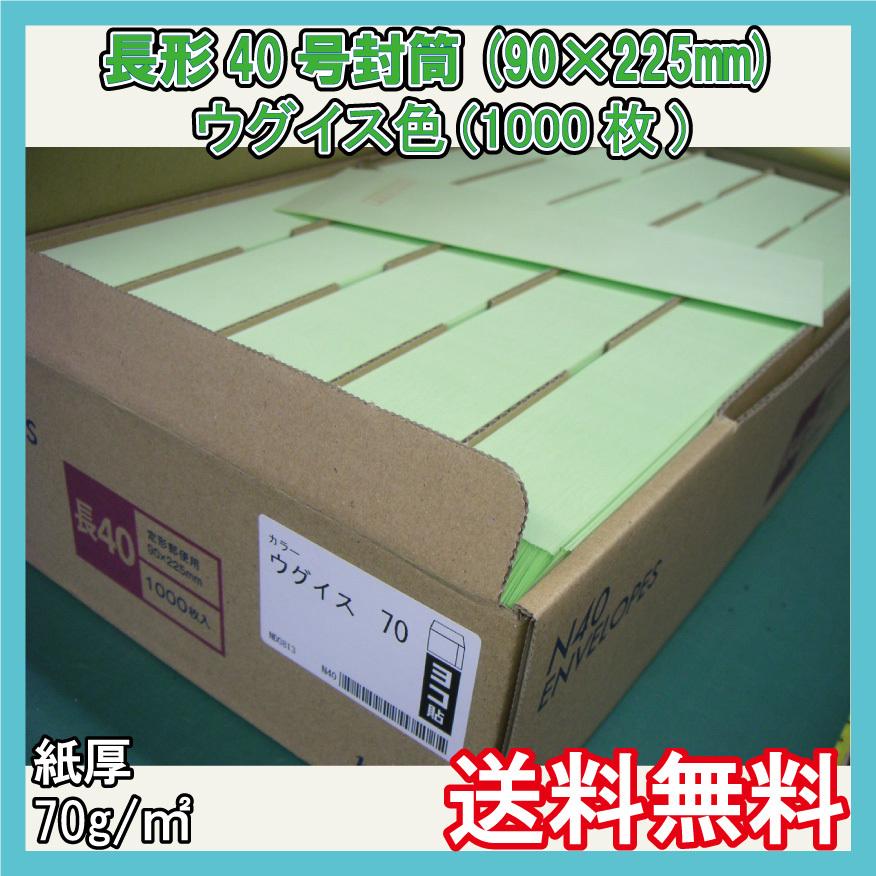 送料無料 長40封筒(90×225mm+フタ) 1000枚 【紙厚70g/㎡ ウグイス色】 カラー封筒 A4横4つ折りに_画像3