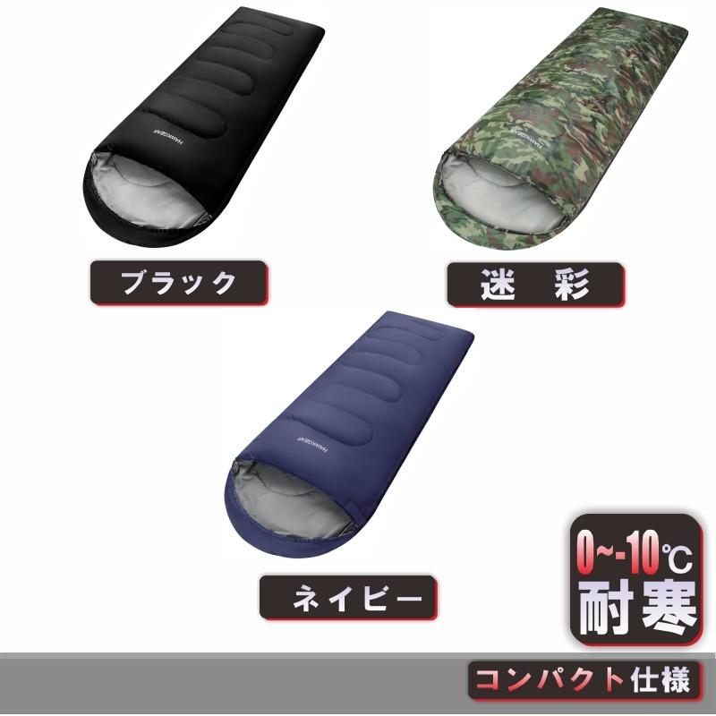 グレー 寝袋 シュラフ -10度~0度耐寒 シュラフ HAWKGEAR 封筒寝袋 キャンプ アウトドア 防災 01