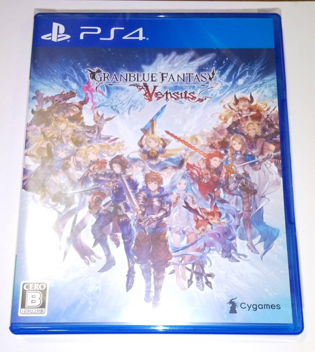 【美品】PS4ソフト グランブルーファンタジー ヴァーサス (購入特典なし) グラブルVS バーサス GBVS