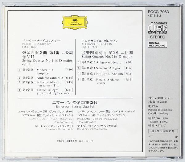 チャイコフスキー:弦楽四重奏曲 第1番  ボロディン:弦楽四重奏曲 第2番 エマーソン弦楽四重奏団_画像2