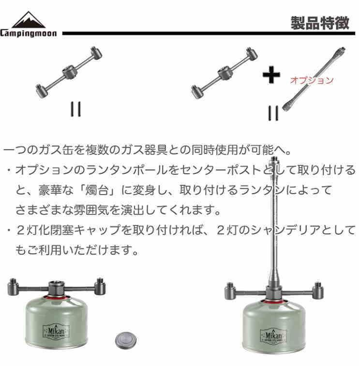 【CAMPING MOON】OD缶 ガス3分岐アダプタ ガスステーション キャンピング・ムーン Z33 (Paypay対応)