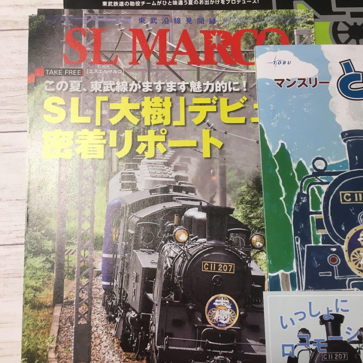 SL 大樹 記念ステッカー 冊子