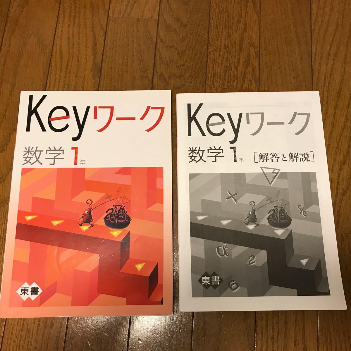 Keyワーク 数学1年(東京書籍教科書 準拠)
