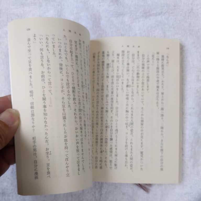 人間失格 (新潮文庫) 太宰 治 9784101006055_画像9
