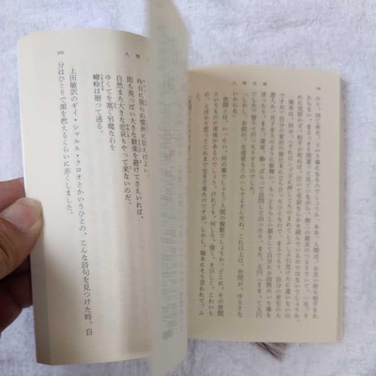 人間失格 (新潮文庫) 太宰 治 9784101006055_画像8