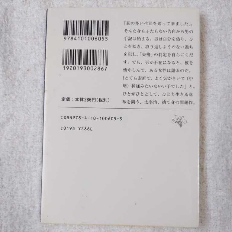 人間失格 (新潮文庫) 太宰 治 9784101006055_画像2