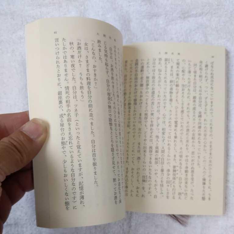 人間失格 (新潮文庫) 太宰 治 9784101006055_画像6