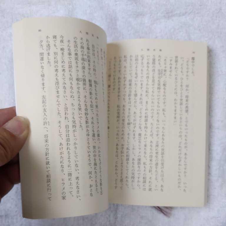 人間失格 (新潮文庫) 太宰 治 9784101006055_画像7