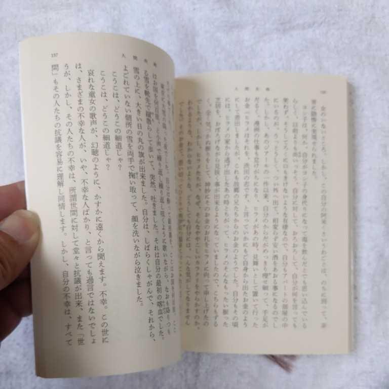 人間失格 (新潮文庫) 太宰 治 9784101006055_画像10