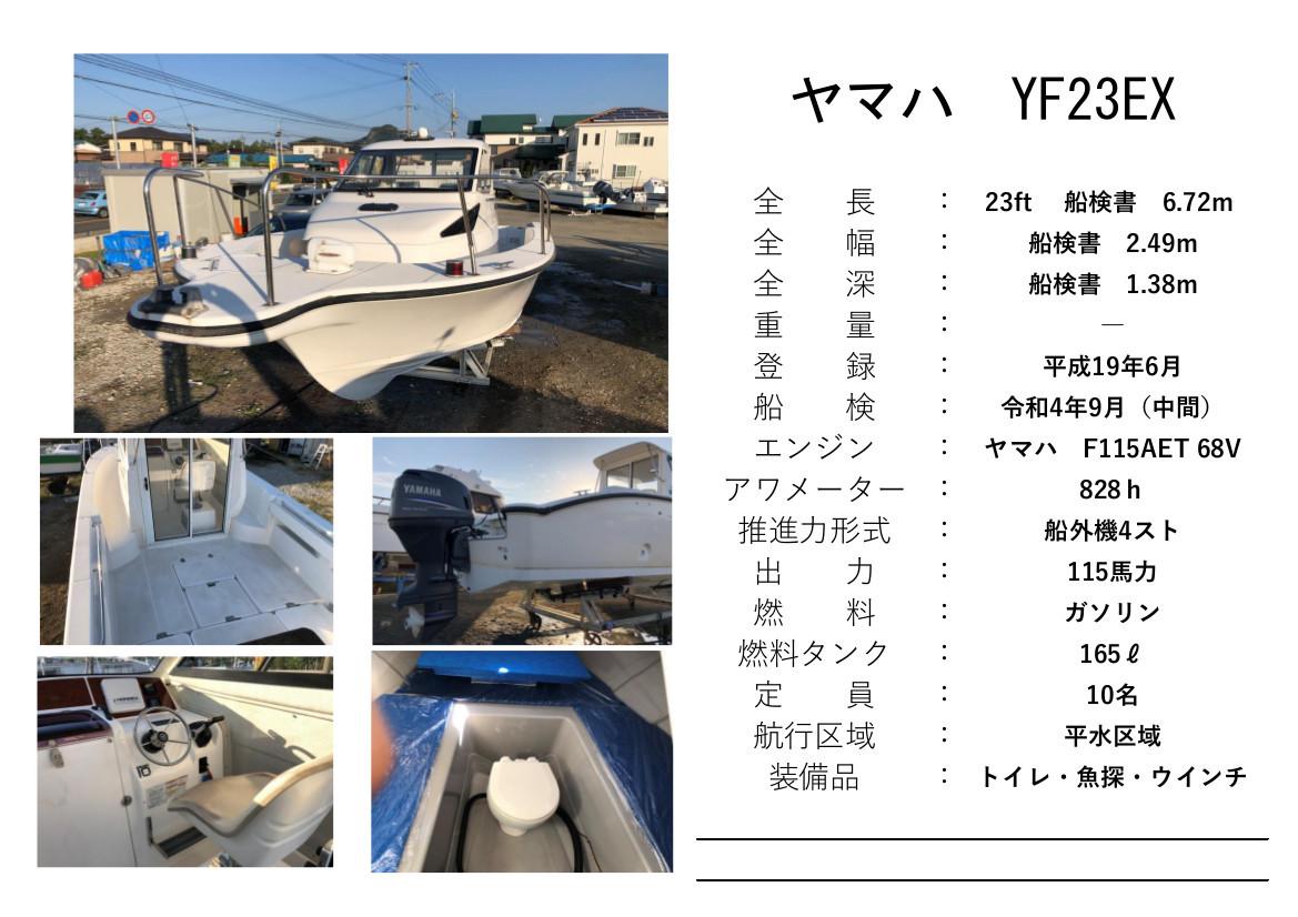 ヤマハ YF-23 115馬力船外機_画像10