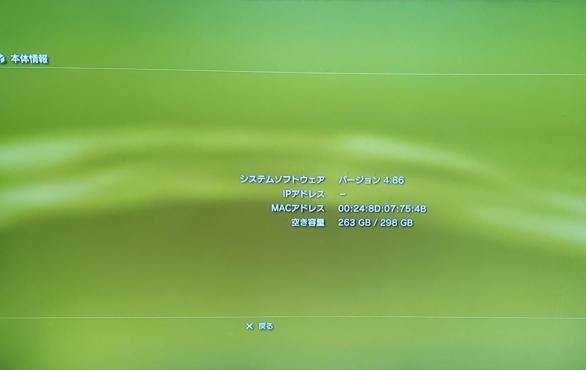 SONY PS3本体 +おまけソフト