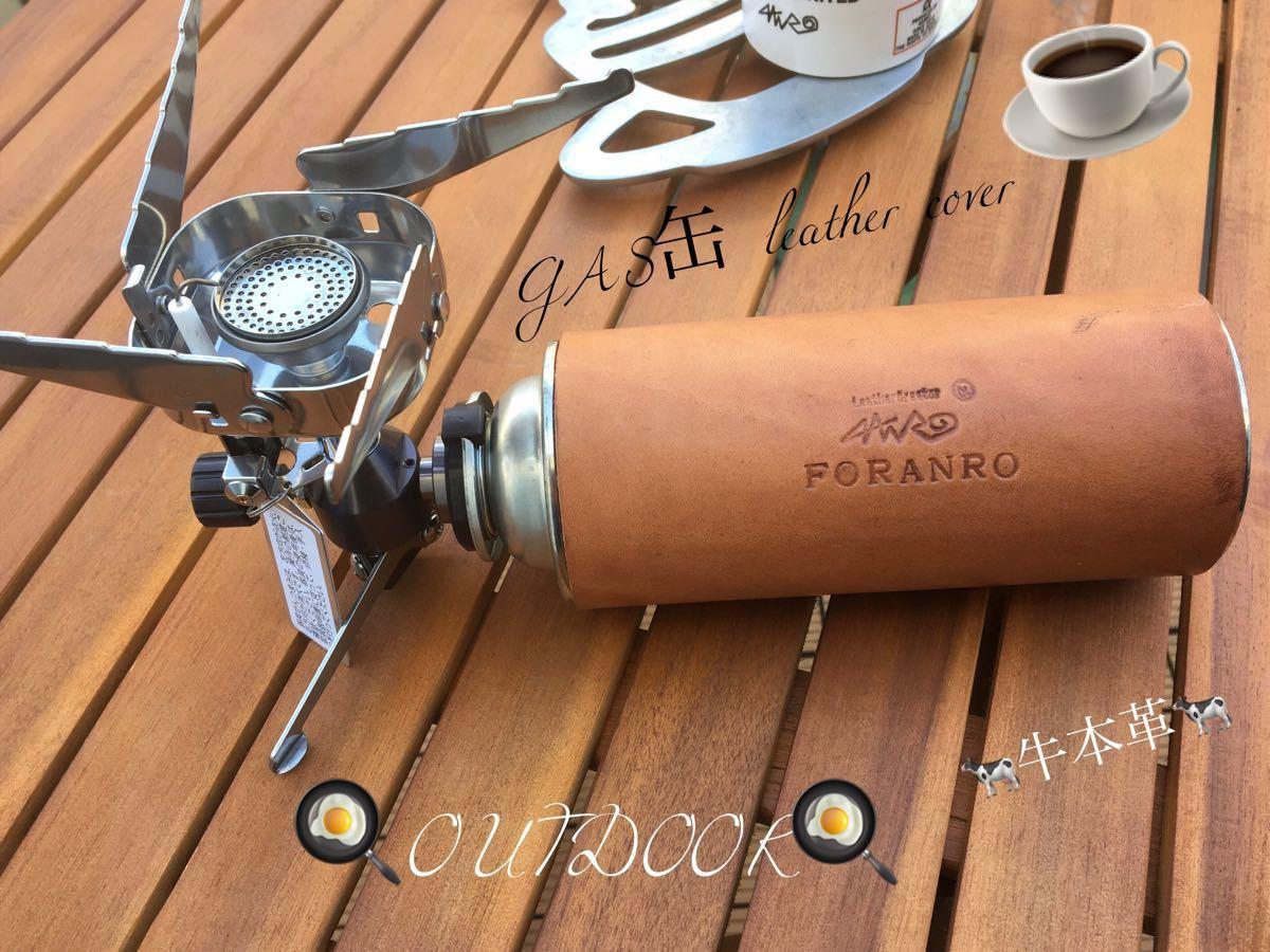 世界に一つだけの刻印可能!CB缶250g 牛革カバー アウトドア・冬BBQ
