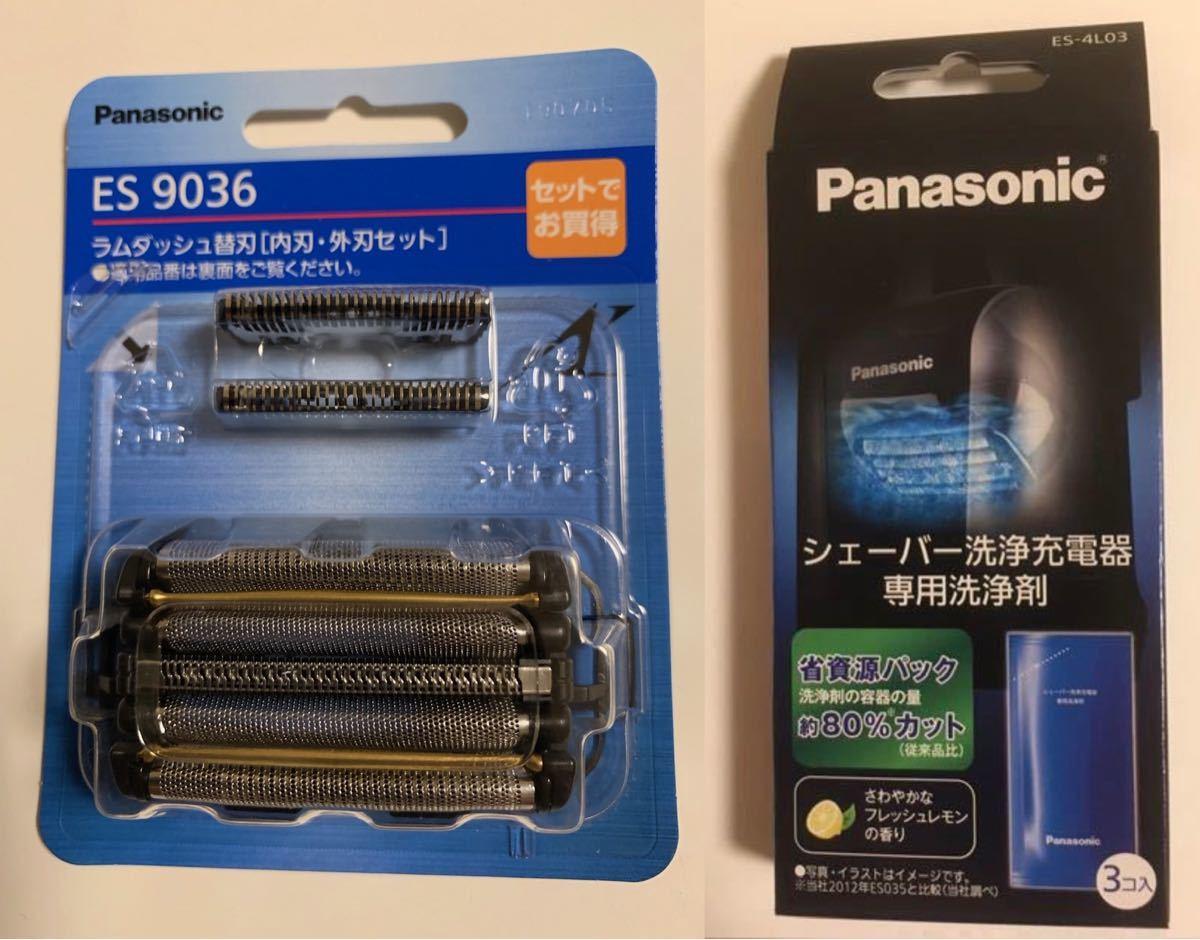 ES9036、ES-4L03セット パナソニック ラムダッシュ 洗浄液、替刃新品