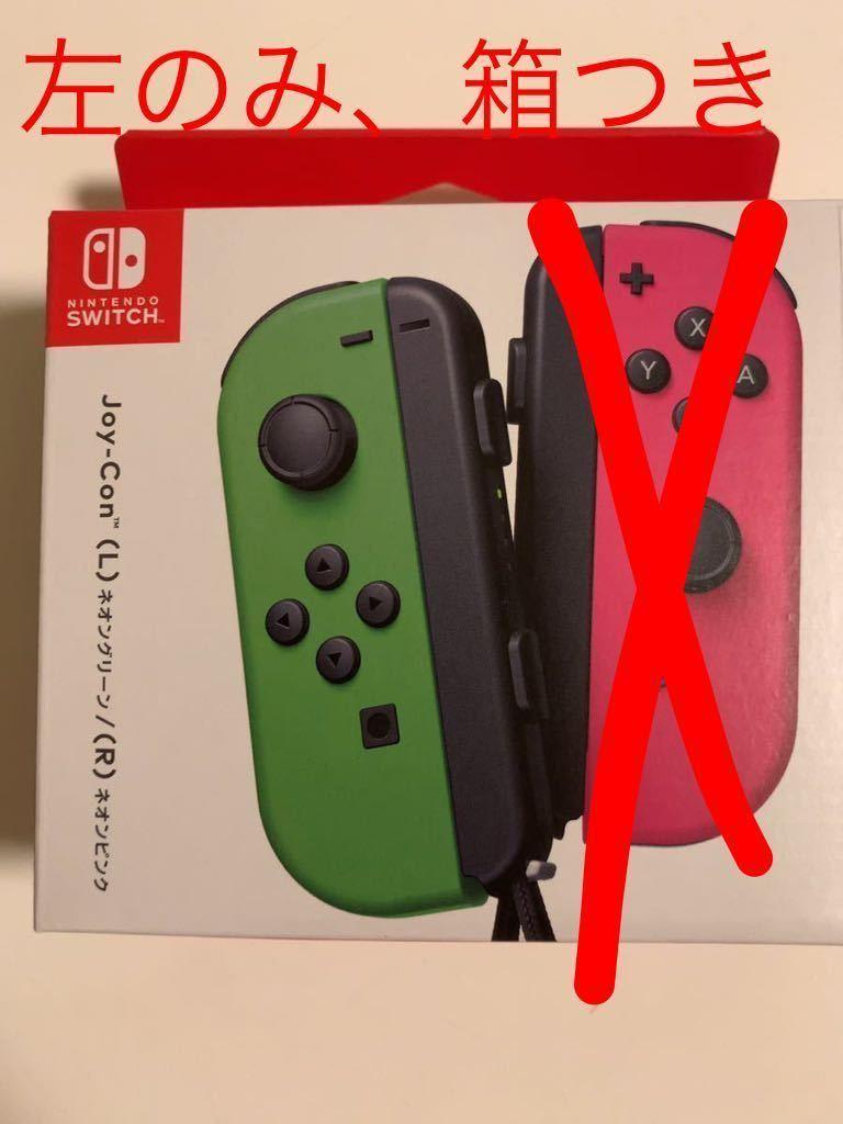 ジョイコン左 ネオングリーン Nintendo Switch ニンテンドースイッチコントローラー 純正