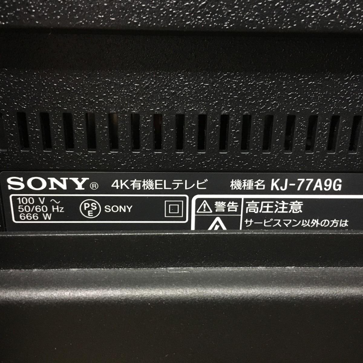 ☆ 直接限定☆ SONY ソニー BRAVIA 77インチ 4K有機ELテレビ KJ-77A9G 2020年製 スタンド付き☆【16257】_画像6
