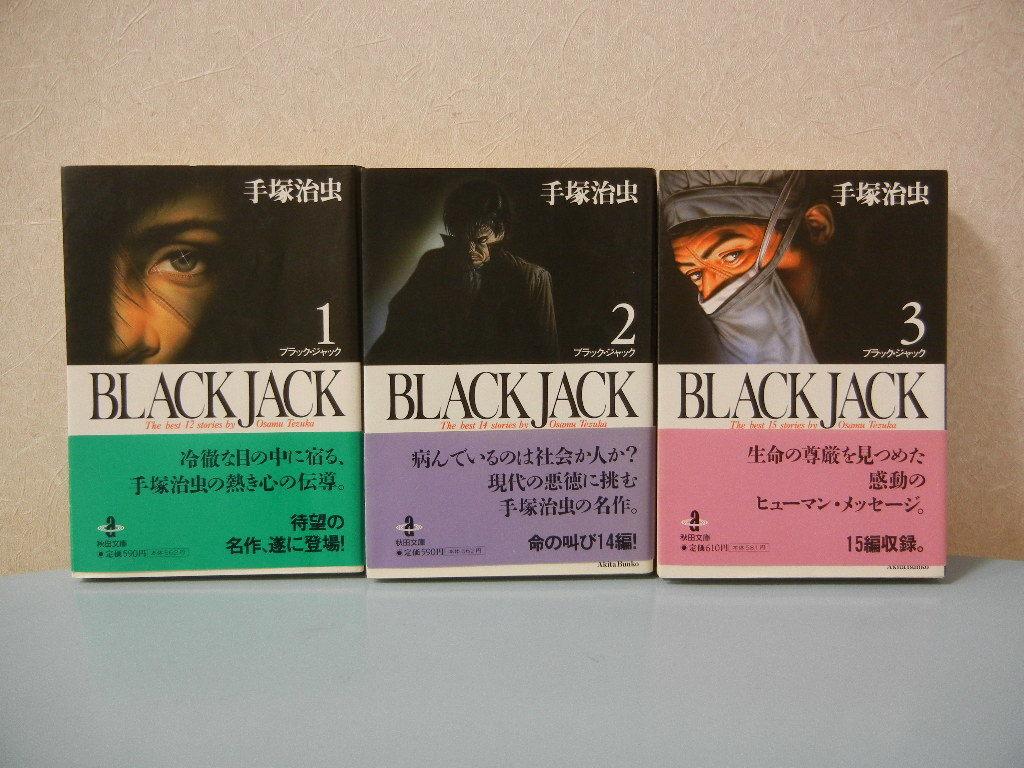 BLACK JACK ブラックジャック 1~14巻セット 手塚治虫 秋田文庫_画像4