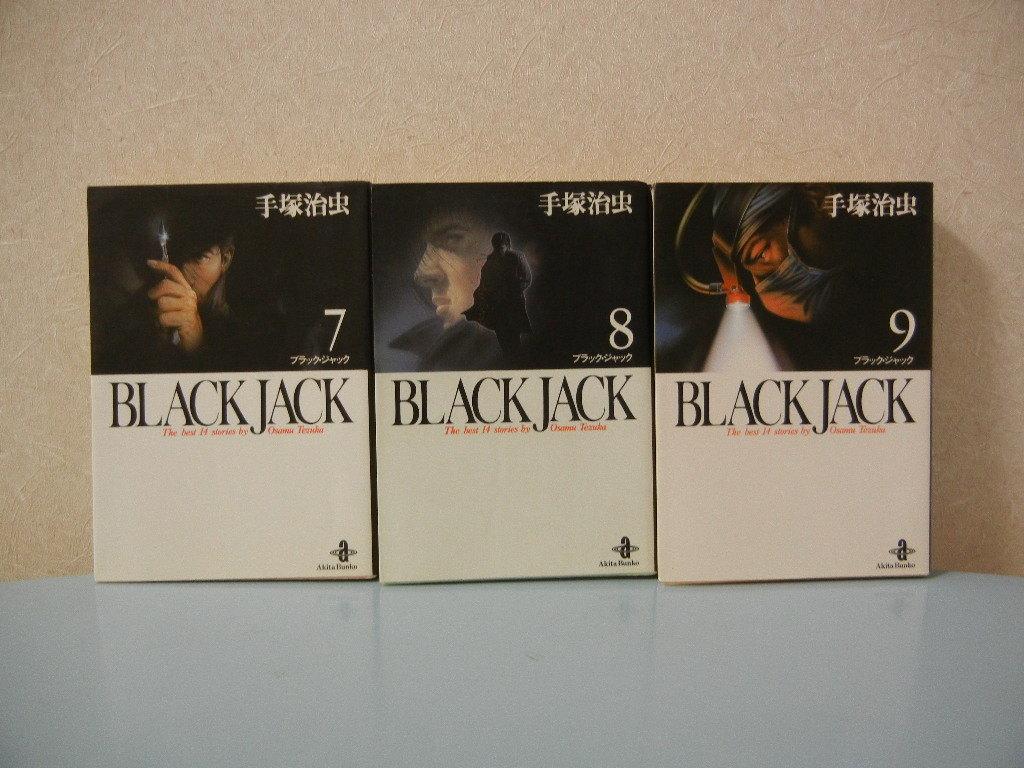 BLACK JACK ブラックジャック 1~14巻セット 手塚治虫 秋田文庫_画像6
