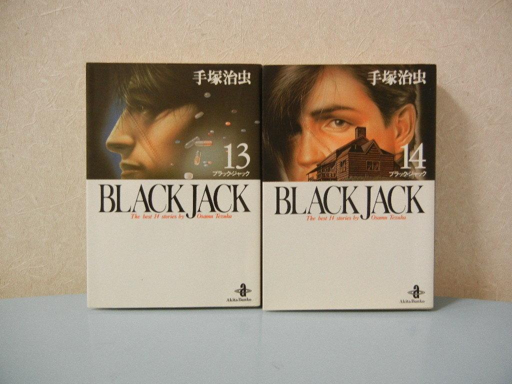 BLACK JACK ブラックジャック 1~14巻セット 手塚治虫 秋田文庫_画像8