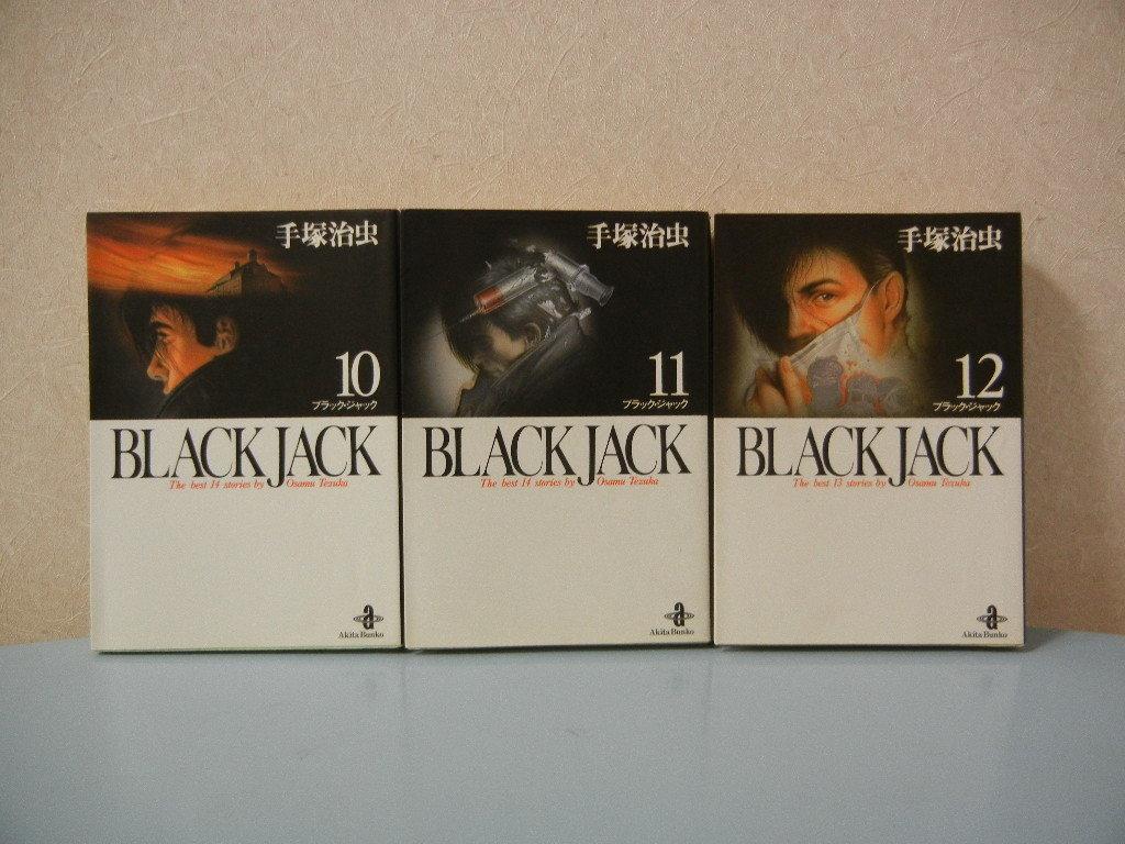 BLACK JACK ブラックジャック 1~14巻セット 手塚治虫 秋田文庫_画像7