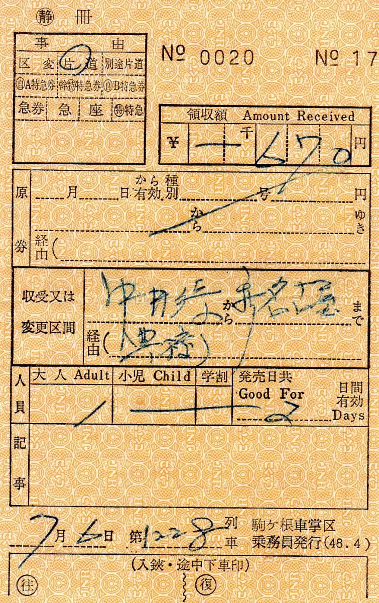 ★駒ヶ根車掌区乗務員発行 車内補充券★_画像1