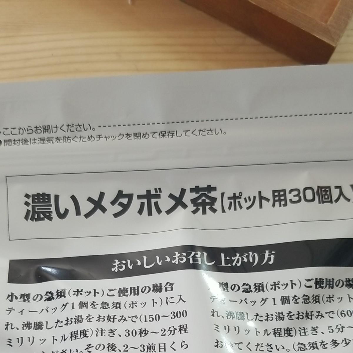 濃いメタボメ茶【ポット用30個入】ティーライフ