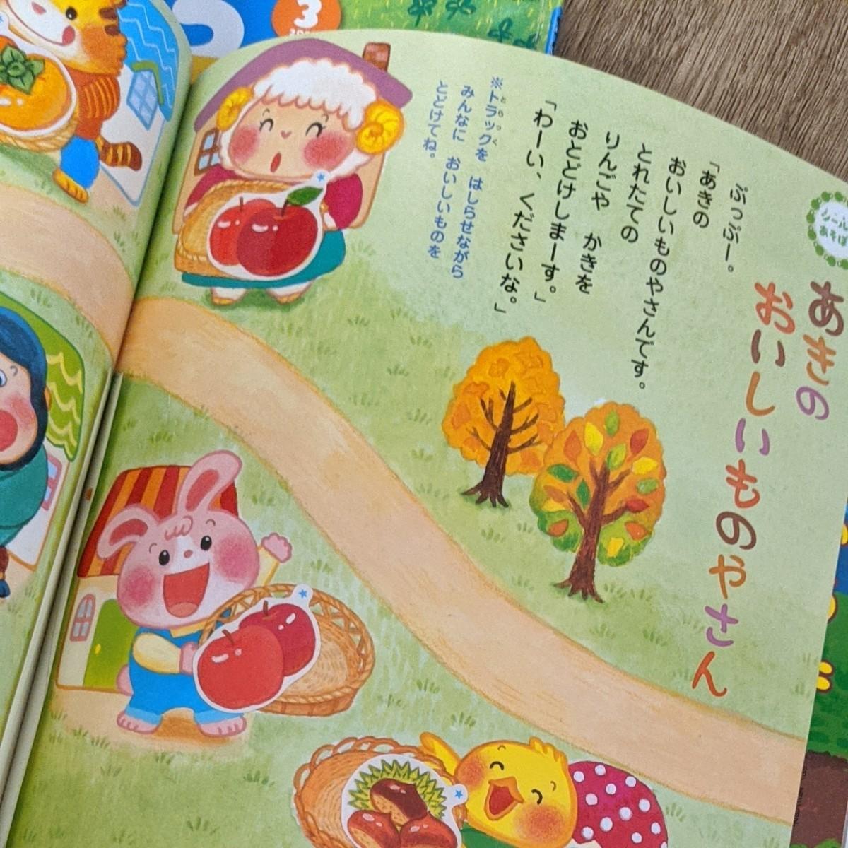 チャイルドブック ぷう 6冊セット