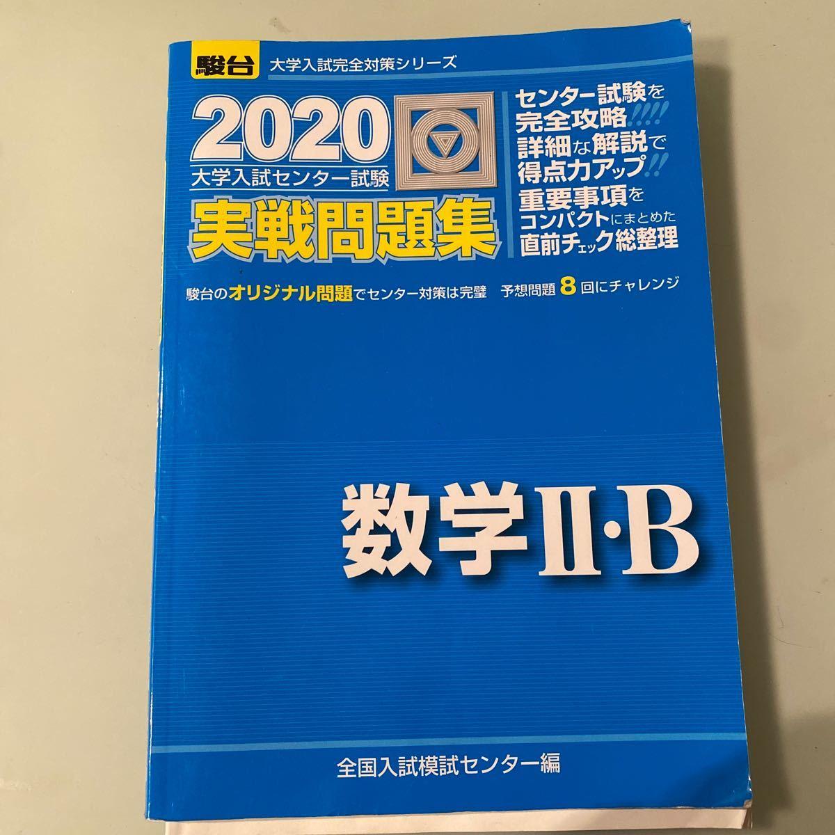 大学入試センター試験実戦問題集数学II・B 2020年