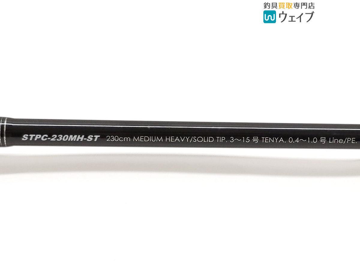 ジャッカル 青帝 プライザ STPC 230MH-ST_160X138798 (3).JPG