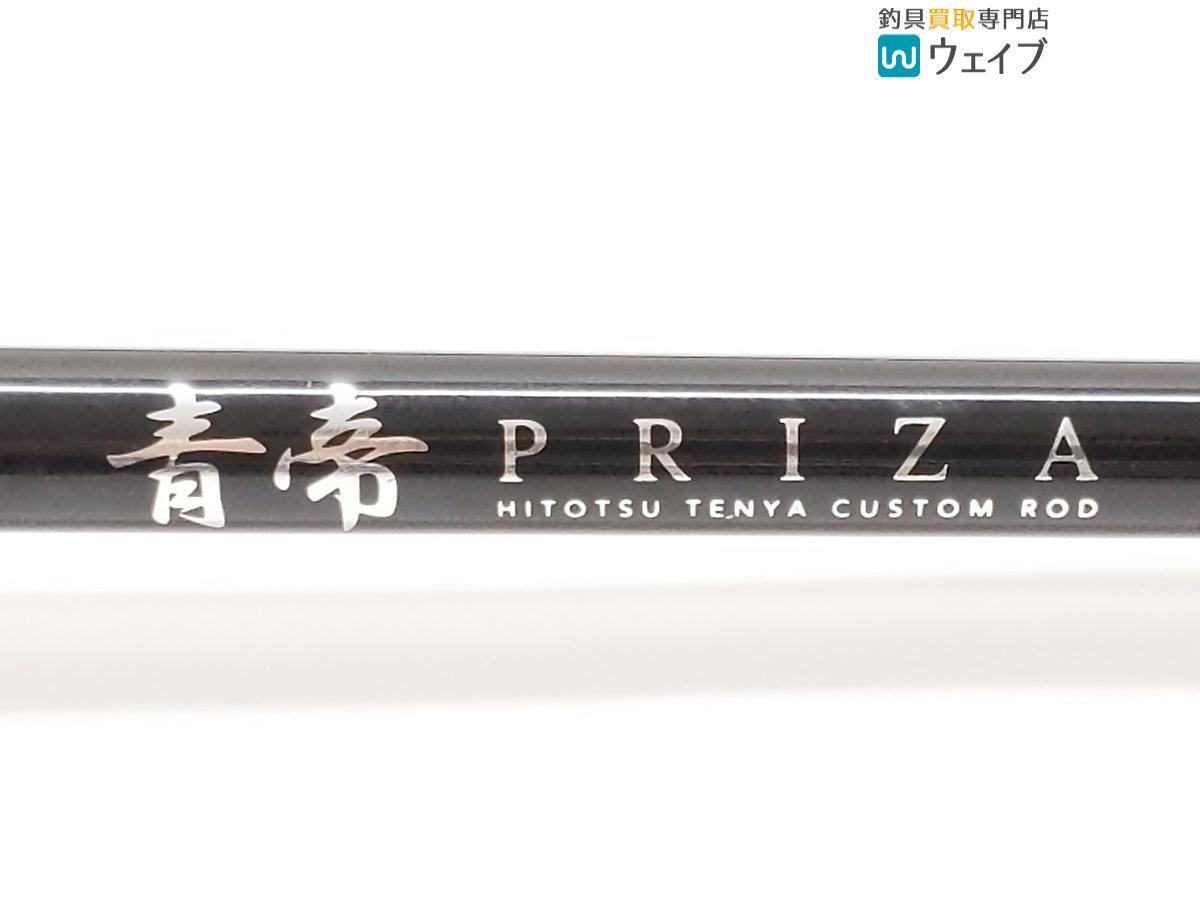 ジャッカル 青帝 プライザ STPC 230MH-ST_160X138798 (2).JPG