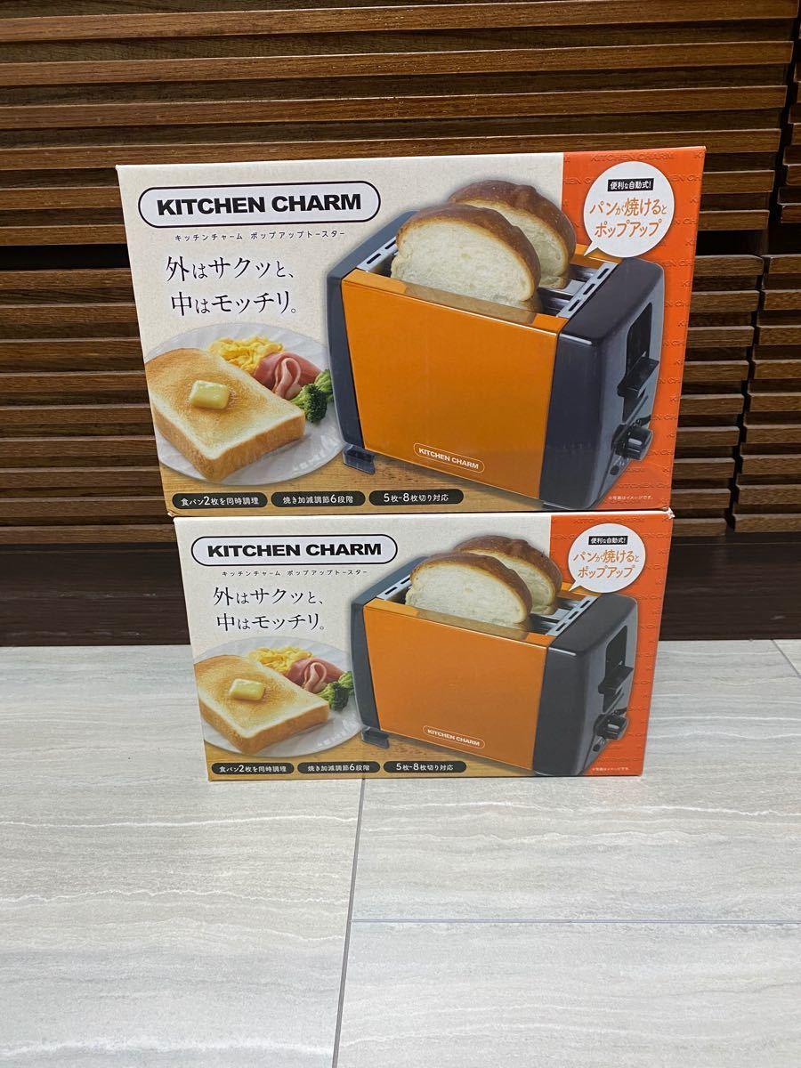 ポップアップトースター2個セット オレンジ色