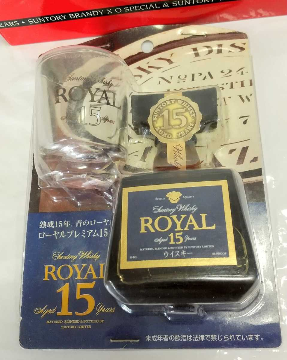 SUNTORY WHISKY ミニボトル ミニチュア グラス 付き 50ml サントリー ウイスキー ローヤル15年 royal xo _画像4