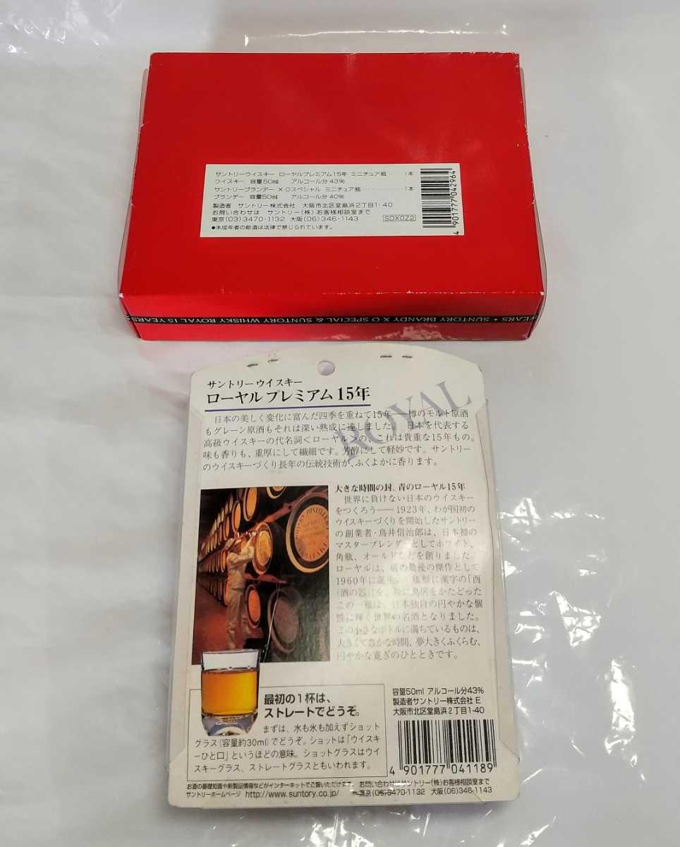 SUNTORY WHISKY ミニボトル ミニチュア グラス 付き 50ml サントリー ウイスキー ローヤル15年 royal xo _画像6