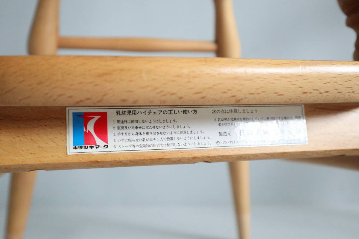 飛騨産業 キツツキ ヴィンテージ ベビーチェア チャイルド キッズ ハイチェア 子供 椅子 ナチュラル / 英国アンティーク 北欧 無印 柏木工_画像8