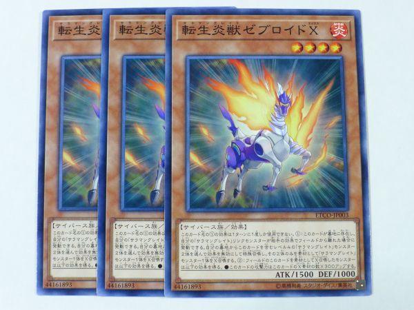 遊戯王 ★ 転生炎獣ゼブロイドX ★ ノーマル 3枚セット 中古品 プレイ専用 _画像1
