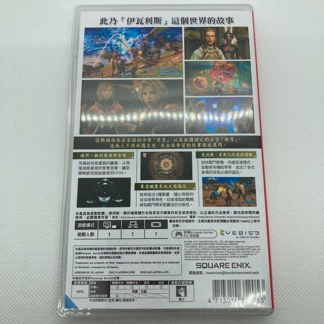 Switch ソフト FINAL FANTASY XII THE ZODIAC AGE ファイナルファンタジー 12 ザ・ゾディアック・エイジ