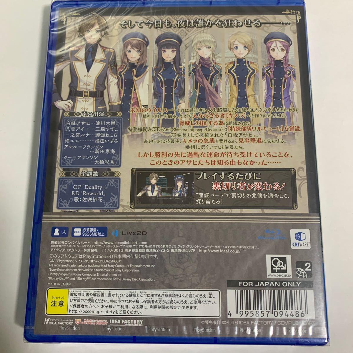 【PS4】 クロバラノワルキューレ [通常版]