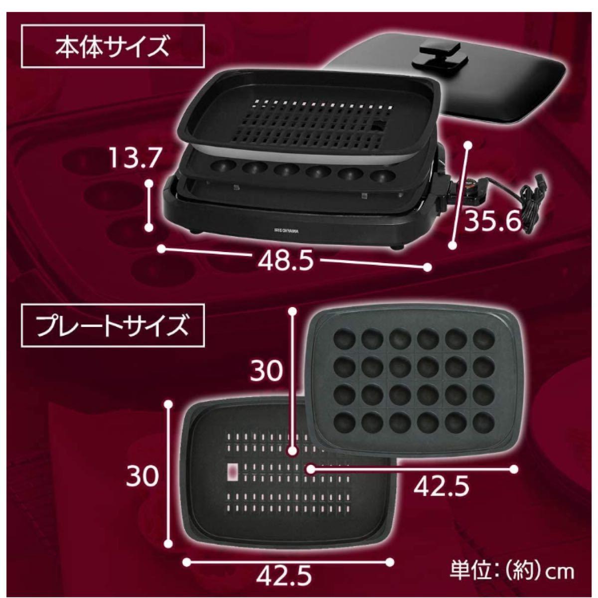 アイリスオーヤマ 網焼き風ホットプレート APA-137 平面/網焼き/たこ焼き