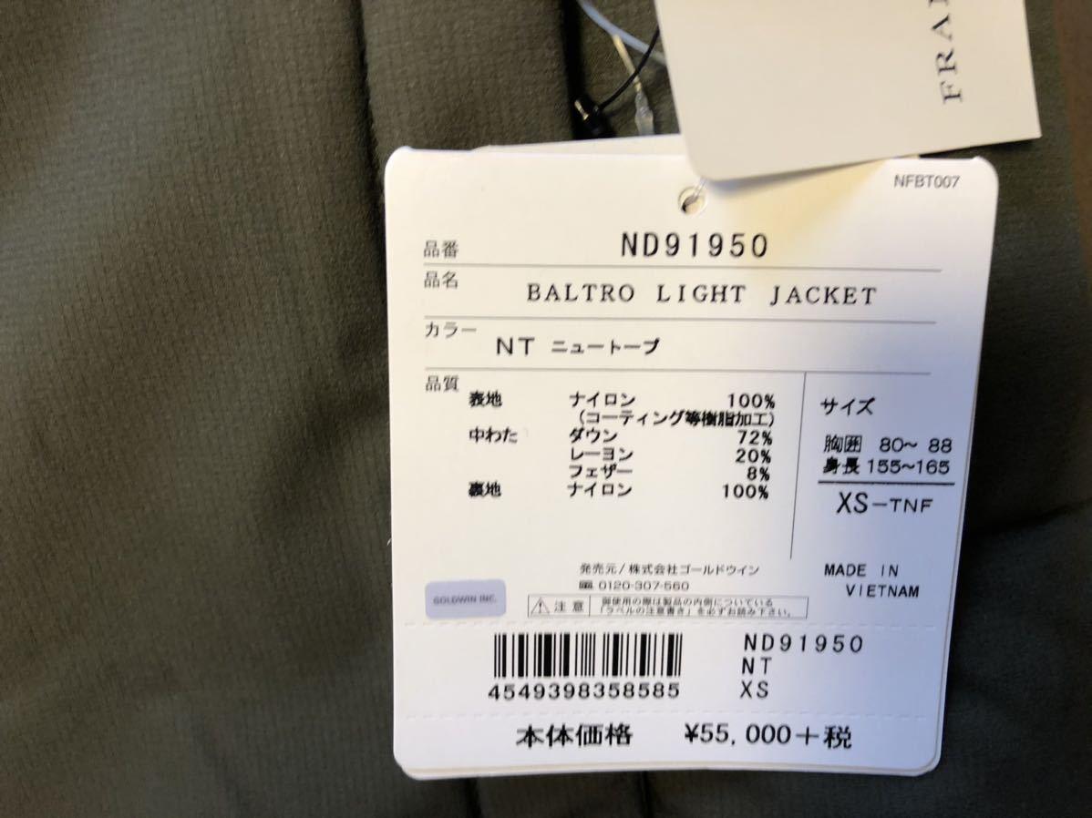 【新品未使用未試着】送料無料ノースフェイス 19AW バルトロライトジャケット XSサイズ ニュートープ 国内正規品 ND91950 Baltro Light