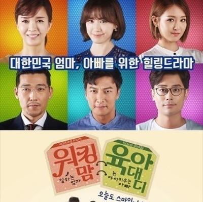 韓国ドラマ【レディの品格】ワーキングママ育児パパ全話◆DVD