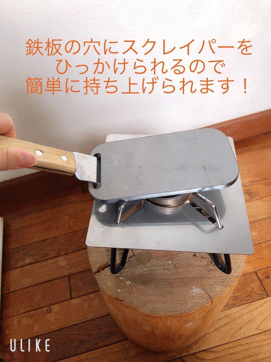 鉄板 メスティン 6ミリ ミリキャンプ 黒皮鉄板 スクレイパー ミニ鉄板 トランギア