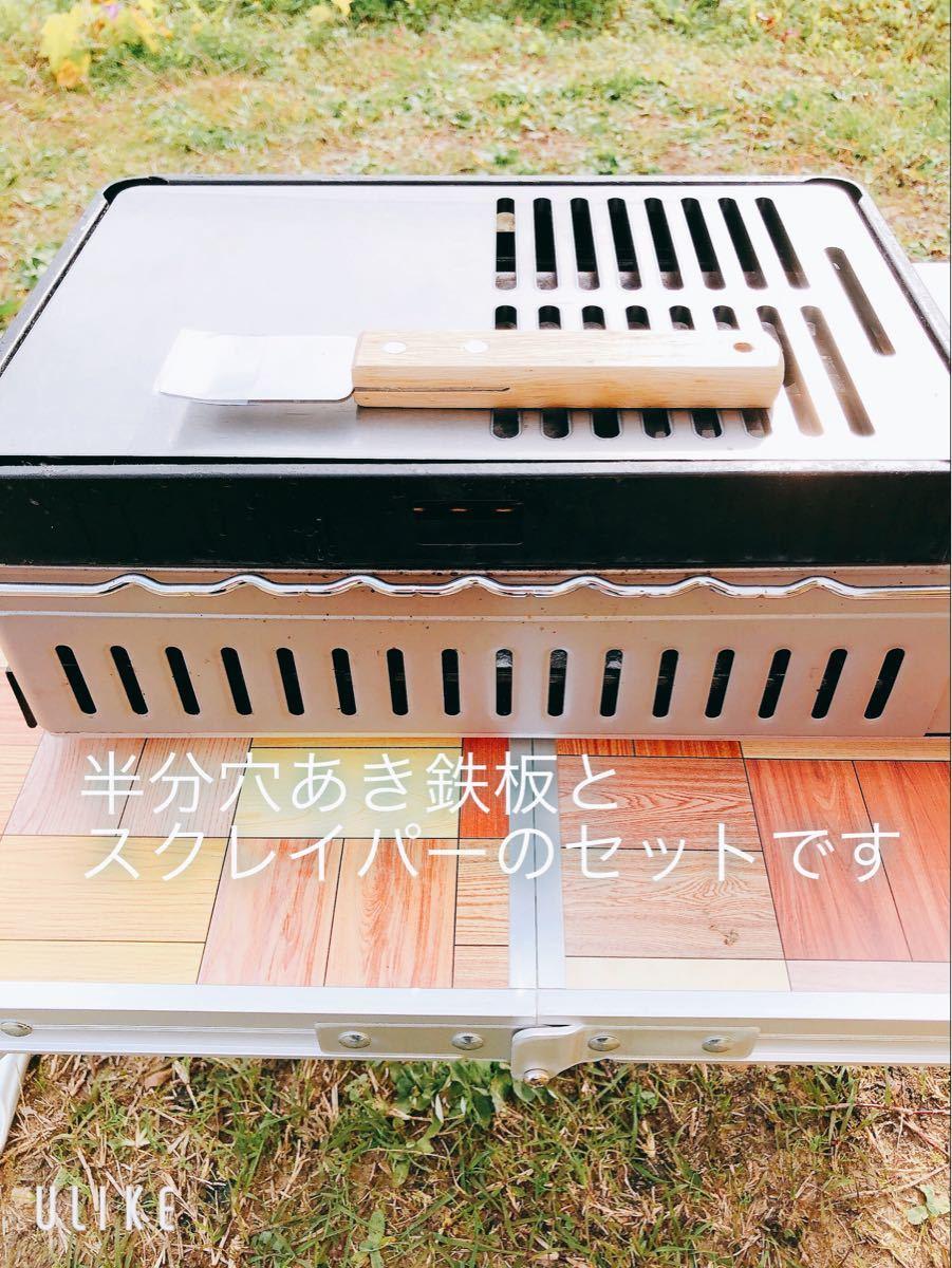 炉ばた大将 鉄板 スクレイパーセット 炉端 炙りや