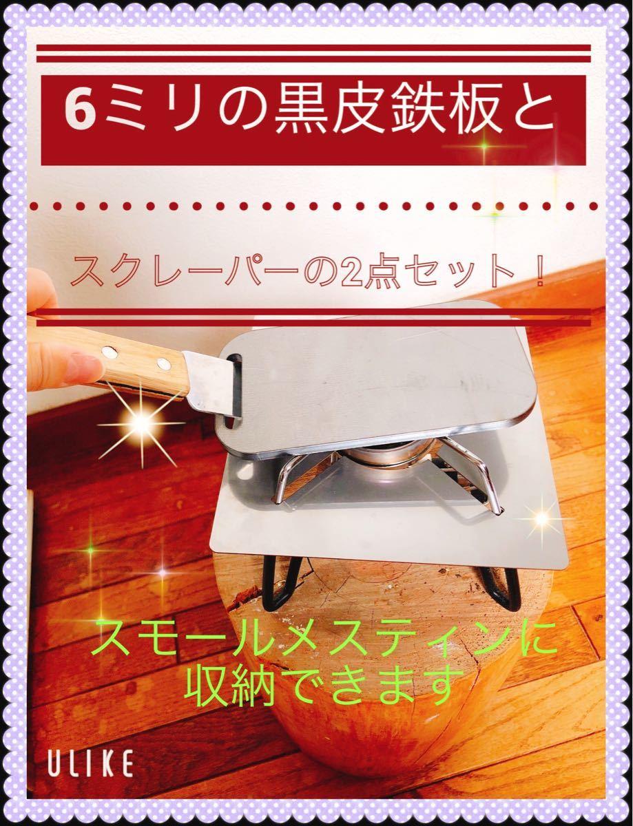 鉄板 トランギア メスティン 6ミリ ミリキャンプ 黒皮鉄板 スクレイパー