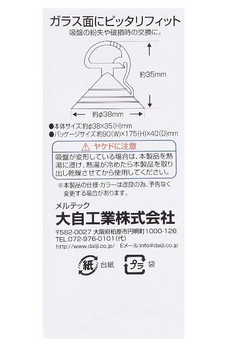 【定形外郵便で発送】大自工業 Meltec 吸盤 QB-1 2個入り シェード用【代引不可】_画像2